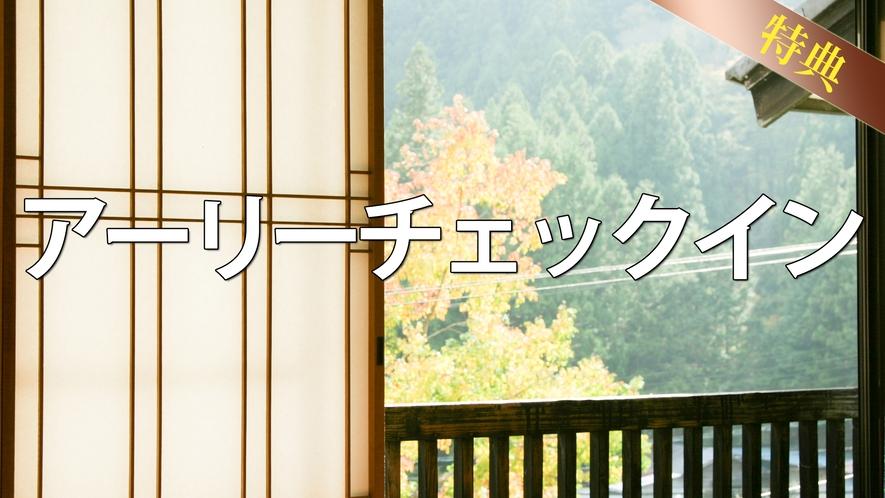 【特典】アーリーチェックイン(限定プランのみ)