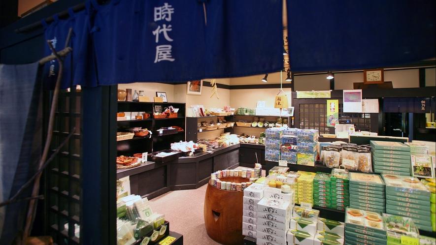 【売店・おみやげ処[時代屋]】大井川周辺の特産品を中心とした品揃え