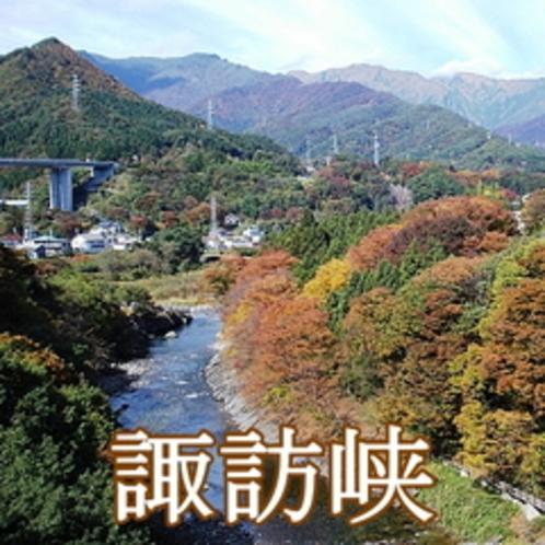 【諏訪峡】紅葉の名所として有名な諏訪峡。