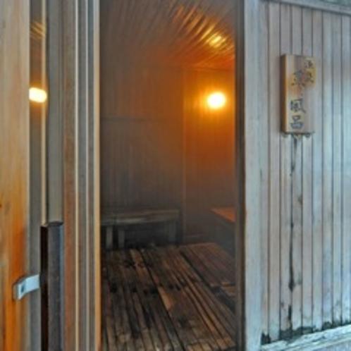 【源泉蒸し風呂】すのこ下を源泉が流れ、体の芯まで美しくする日本古来から伝わる風呂です。