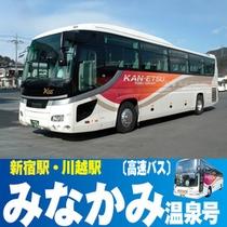 【みなかみ温泉号】新宿駅⇔上毛高原駅を結ぶ直行バス!