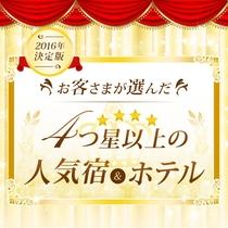 ★祝★「2016年決定版 お客さまが選んだ4つ星以上の人気宿」選出!