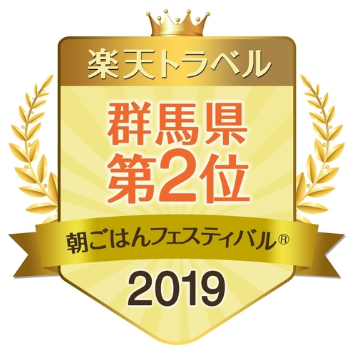 ★祝★朝ごはんフェスティバル2019『群馬県第2位受賞』