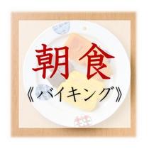 【食事処「季咲亭」朝食バイキング】