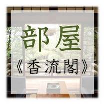 【香流閣-kouryuukaku-】