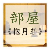 【抱月荘-hougetsusou-】