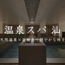 ■温泉スパ 汕■