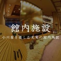 ■館内案内■