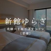 ■新館YURAGI洋室■