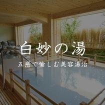 ■白妙の湯■
