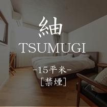 ■紬 TSUMUGI■