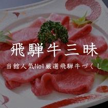 ■飛騨牛三昧■