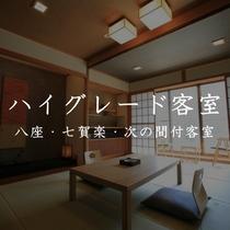 ■ハイグレード客室■