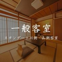 ■一般客室■