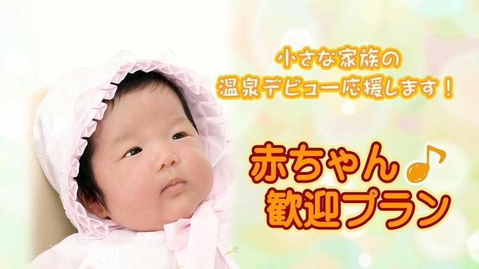 【赤ちゃん歓迎プラン】小さな家族の温泉デビュー応援します!〜限定3室〜