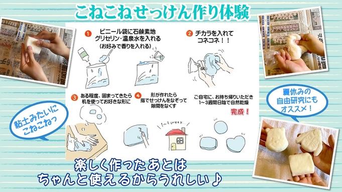 夏休み☆体験型宿泊プラン☆〜こねこね石鹸づくりコース〜