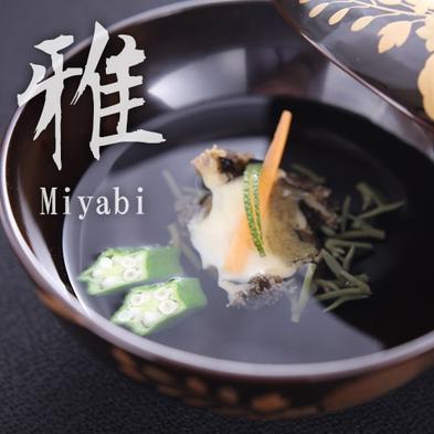 【最上位】北陸の贅の極を味わい尽くす「雅膳」。延楽ハイグレードプラン