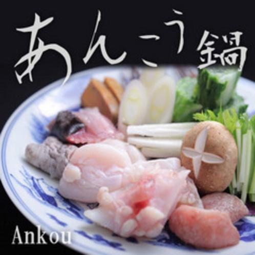【冬の美味】富山湾の鮟鱇は身が締まりプリプリの触感が絶品。延楽秘伝のお出汁と特製ポン酢で。