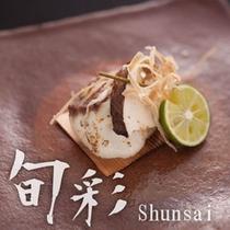 【旬彩膳:焼物 白身魚柴焼き 松茸 茶素麺 杉板 笹がき牛蒡 酢橘】富山の旬材をぜひご賞味ください。
