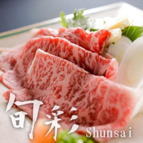 【旬彩膳:国産和牛しゃぶ鍋 胡麻ポン酢】厳選したA4ランク以上の国産和牛の素材そのものの味を楽しむ。