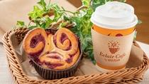 【朝食/プチカフェ】早朝のお出掛けや軽めを希望する方におススメ!マフィンなど4種類のパンからチョイス