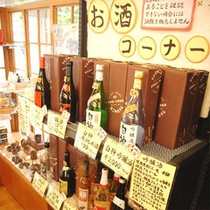 種類豊富なお酒コーナー
