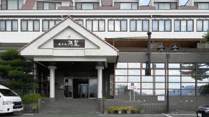 【お食事重視の方、おススメ】ホテル湖龍、料理グレードアッププラン♪