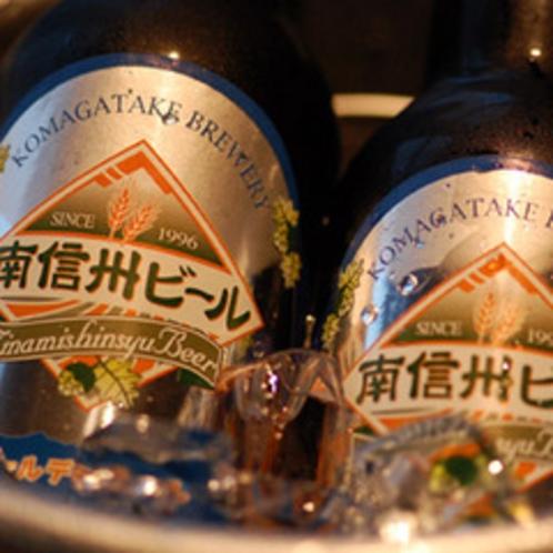 ★南信州ビール
