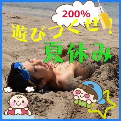 【家族旅行応援】宿から水着でOK!宿の目の前♪袖ヶ浜で安心海水浴&海を眺めてリフレッシュ