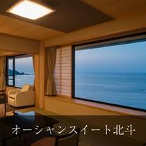 オーシャン・スイート「北斗 -HOKUTO」展望半露天付客室