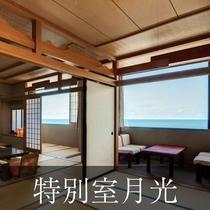 オーシャンビュー特別室「月光―GEKKOU」二間続き客室