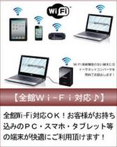 全館Wi-Fi接続OK