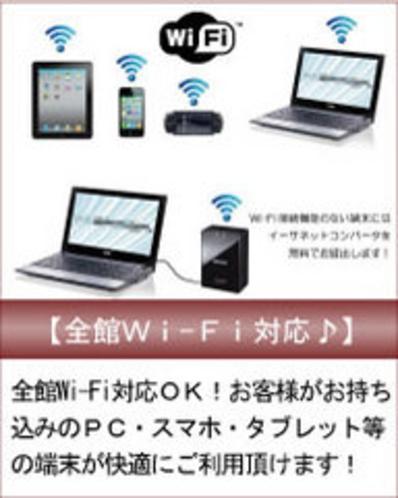 【全館Wi-Fi接続OK】
