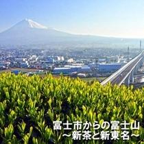 ■富士市からの富士山 岩本山からの新茶と新東名(お車で20分)