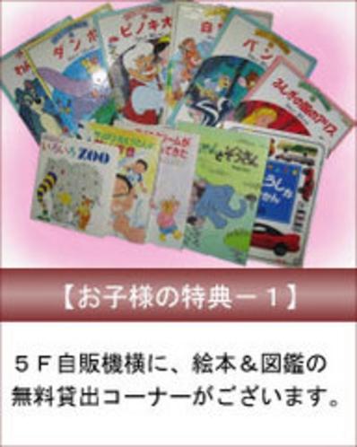 【お子さまの特典(絵本&図鑑)】
