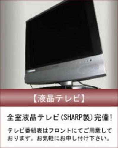 【液晶テレビ】