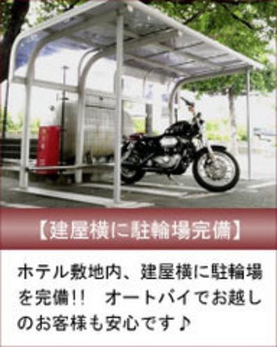 【駐輪場完備】