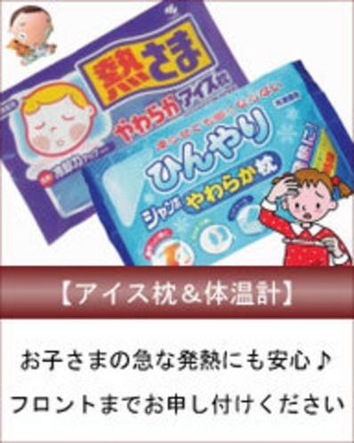 【アイス枕&体温計】