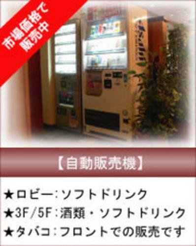 【自動販売機】