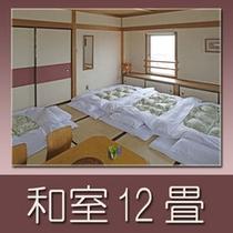 ■和室12畳バリアフリー