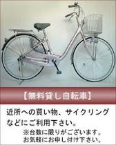 ★無料貸し出し自転車