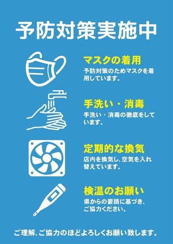 新型コロナウイルス感染予防対策(予防対策ポスター)