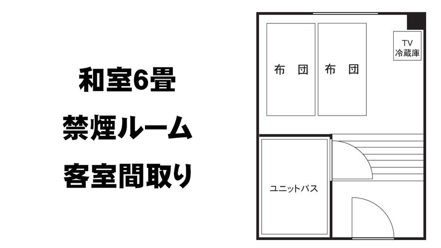 ●和室6畳禁煙 客室間取り