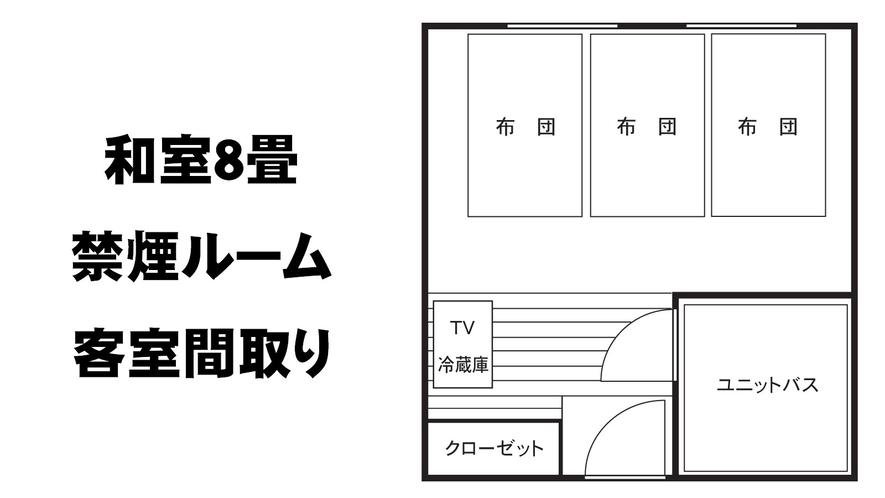 ●和室8畳禁煙 客室間取り