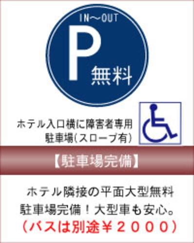 【駐車場完備】