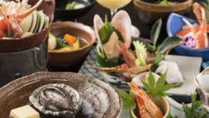 【秋冬旅セール】■スタンダード:華の香■アワビ踊り焼き+鶏治部煮!