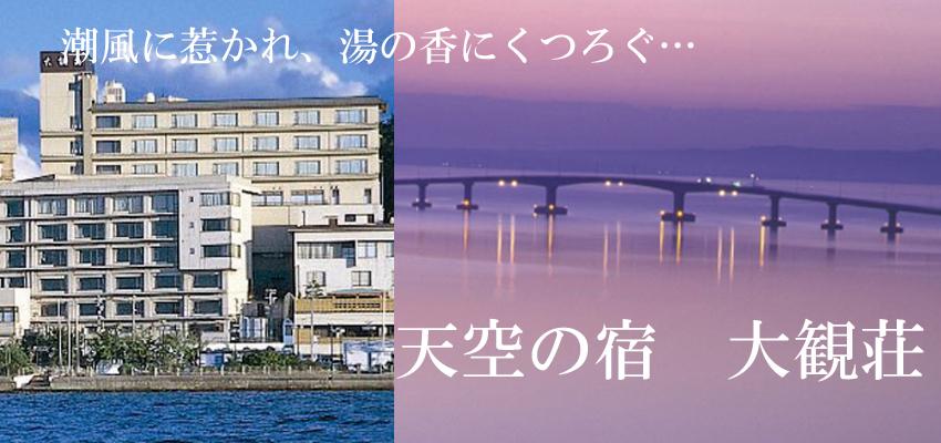 和倉 温泉 宿泊
