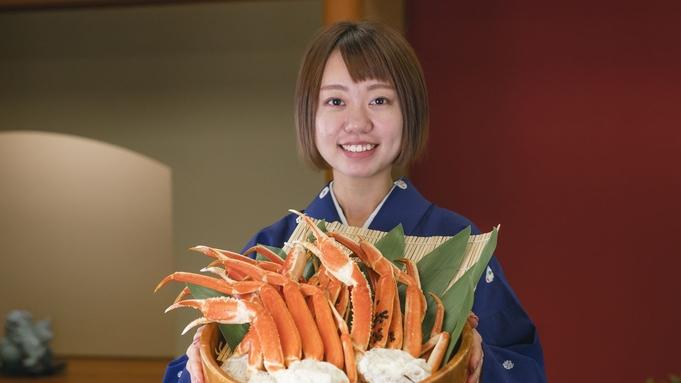 【早期割30】35%OFF☆4L〜3Lの「本ズワイ蟹」食べ放題プラン(※紅ズワイ蟹じゃありません)