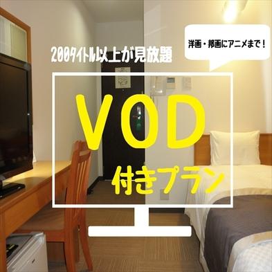 ◆ルームシアター(VOD)200タイトル以上見放題◆【素泊りプラン】シングルルーム