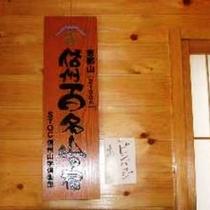 日本百名山恵那山の宿